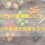 子どもの野菜嫌いにも!フルーツや野菜で食事をカラフルに