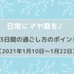 日常にマヤ暦を♪  13日間の過ごし方のポイント《2021年1月10日~1月22日》