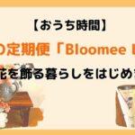 【おうち時間】お花の定期便「Bloomee LIFE」でお花を飾る暮らしをはじめました